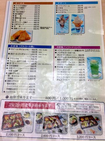 遊神館@奥平温泉 (4)絹そば(だいこんそば)780
