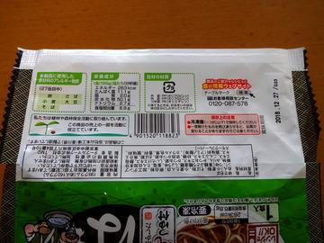 テーブルマーク@中央区 (7)麺棒一番かけそば100円前後