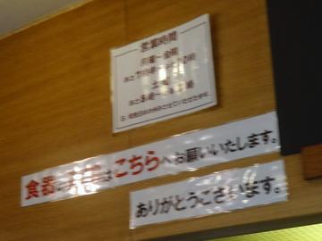 そば作西口通店@新橋(3)もり380にんじん50