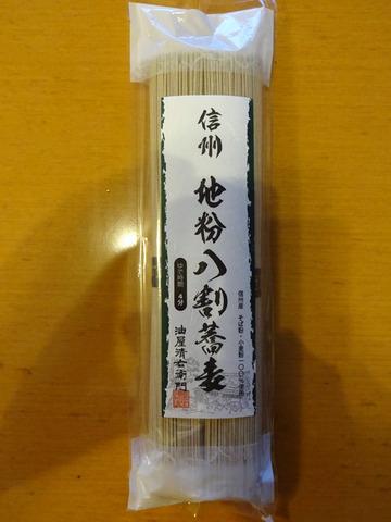 山岸産業油屋清右衛門@長野県 (4)信州地粉八割蕎麦537