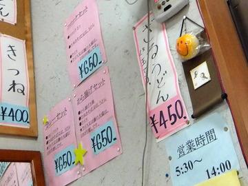 ごんべい@愛川町中津(3)かけそば300唐揚げ50