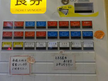 福そば@人形町(2)ねぎ天そば430
