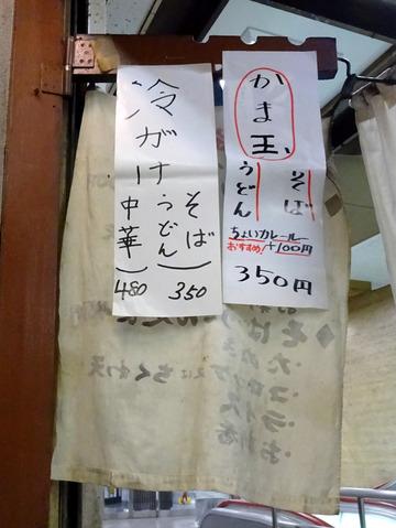 三松@新橋 (2)たぬきそば350玉子60かま玉そば350ちょいカレー100
