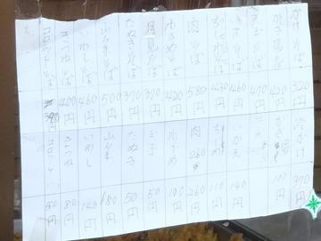 山田製麺所@瑞江(4)肉細うどん580玉子50きつね80