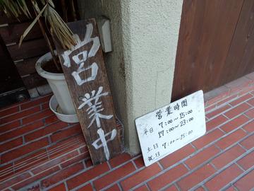 おにやんま@青物横丁 (1)冷ぶっかけ並300なすの天ぷら100