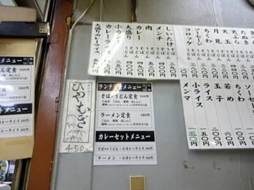 三松@新橋 (4)冷やがけ中華480メンチ130