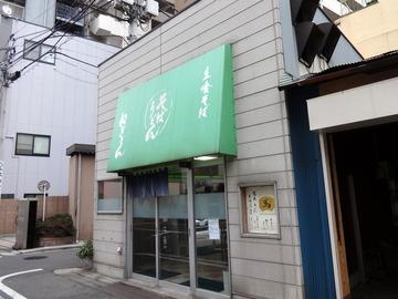 20140130ねぎどん@入谷(1)たぬきそば400なまたまご50