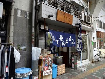 ひさご@浅草橋 (1)きつねそば350