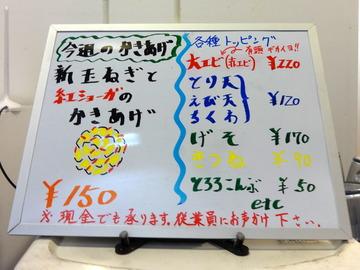 おにやんま@青横(4)温300エリベー200新玉紅ショ150