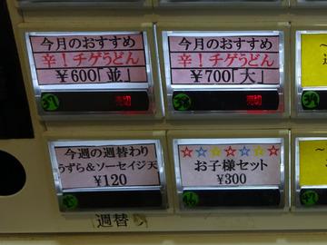 おにやんま@青物横丁 (1)冷かけ300うずら&ソーセイジ120