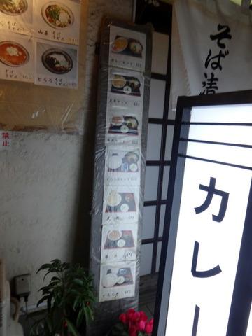 そば清@東十条(3)カレーセット500