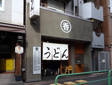 丸香@神保町 (2)肉うどん680