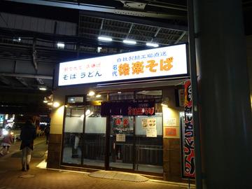 後楽そば@五反田 (1)天ぷらそば420