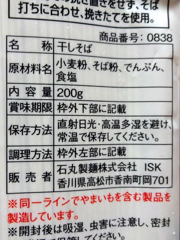 石丸製麺@香川県 (3)国産そばの匠328TokyuStore