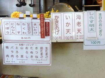 そば作西口通店@新橋(4)もり380にんじん50ごぼう50