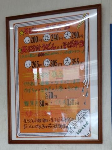田村製麺@前橋市(5)天ぷら付弁当並305モロヘイヤ・ニンジン