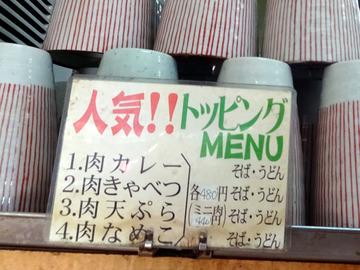 南天@椎名町 (3)肉カレーそば480