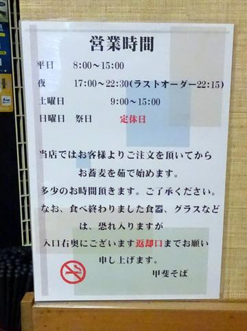 甲斐そば@大森海岸 (4)カレーセット温そば500