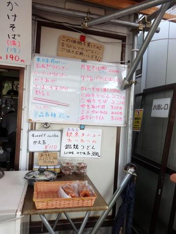 正源寺そば若葉大宮店@大森台(6)串揚げそば350