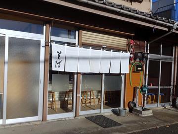 田吾作@北八王子 (2)天麩羅蕎麦390