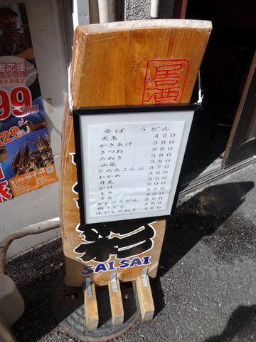 彩彩@大井町(2)冷したぬきそば480きつね70玉子50