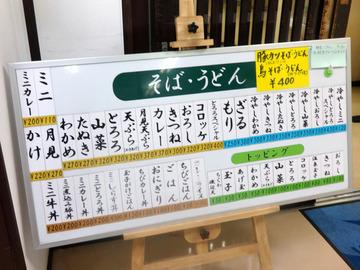 新月@藤沢(4)かけ240ゴボニン80豚カツ100ちびカレ100