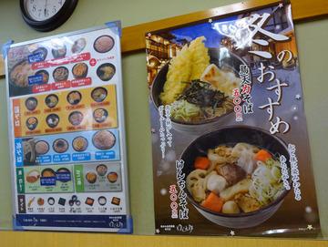 ゆで太郎東品川店@品川シーサイド (3)かきあげそば420