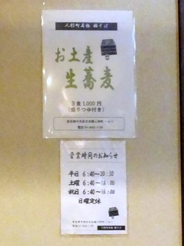 福そば@人形町 (4)天ぷらそば(桜海老)430わかめ50