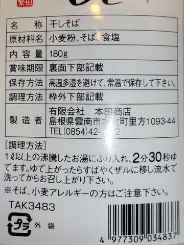 本田商店@島根県(2)そばそうめん298