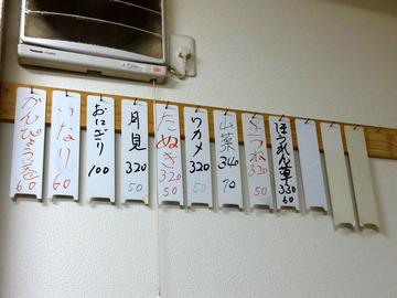 稲浪@飯田橋(2)ほうれん草そば330かんぴょう巻60
