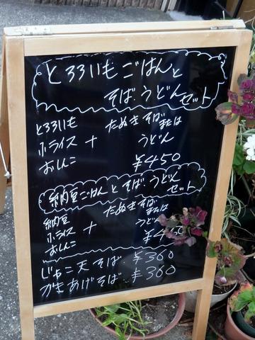ちどり@鮫洲(1)納豆ごはんとそばセット450