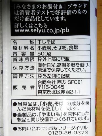 西友@赤羽 (3)みなさまのお墨付き信州そば185