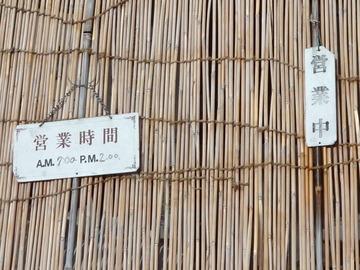 山田製麺所@瑞江(2)肉細うどん580玉子50きつね80
