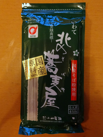 小山製麺@岩手県 (1)北の蕎麦屋480Orympic高井戸店
