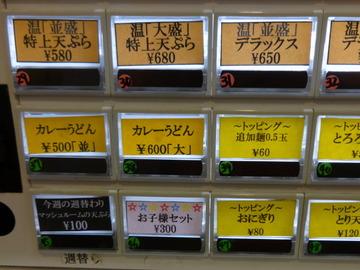 おにやんま@青物横丁(1)カレーうどん500マッシュルームの天ぷら100