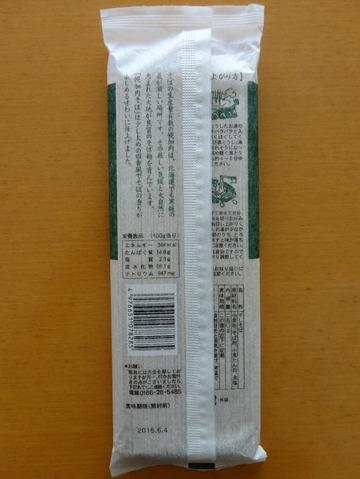 藤原製麺@旭川(2)北海道育ち幌加内そば262