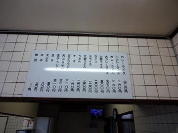 高田うどん店@京急川崎 (2)細うどん260メンチ80玉子50