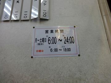 武田@春日(5)いかかき揚そば390