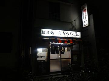 いいじま@森下(2)