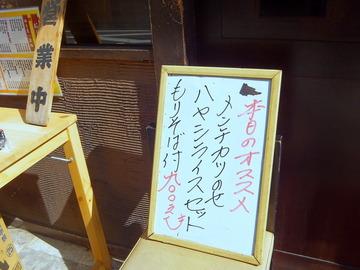 ゆう月駅前店@大森(2)メンチハヤシセット900