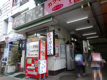 立喰い牧丘@西台(10)天ぷらそば400
