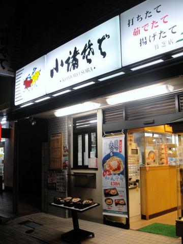 小諸そば竹芝店@浜松町(1)ざるそば300カツ丼セット690