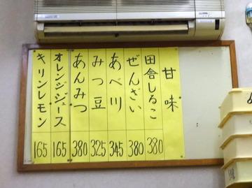 梅むら@西大島(3)もちいなりそば595