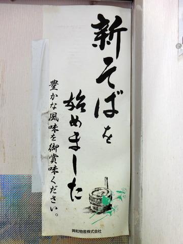 ランチハウス@新馬場(8)たぬきそば290生たまご45