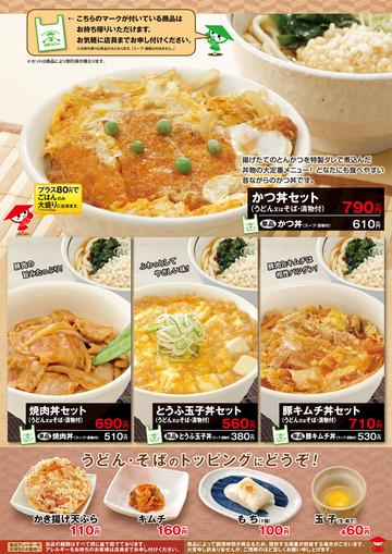 山田うどん多摩大橋店@小宮(12)煮込みソースかつ丼セット790