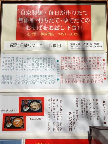 そば作本店@御成門(2)朝そばかけいんげん330