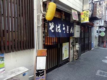 彩彩@大井町(2)かきあげそば400