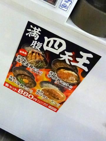ゆで太郎東五反田店@五反田 (4)ミニかつ丼セット680わかめ60