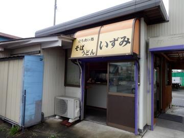 いずみ@相模大塚(13)ちくわサービスなすいなり50引330