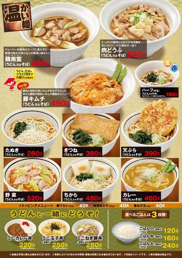 山田うどん多摩大橋店@小宮(13)煮込みソースかつ丼セット790